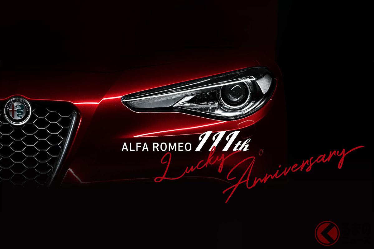 6月24日はアルファ ロメオの誕生日を祝福しよう! ブランド創立111周年を記念したオンラインイベントを開催