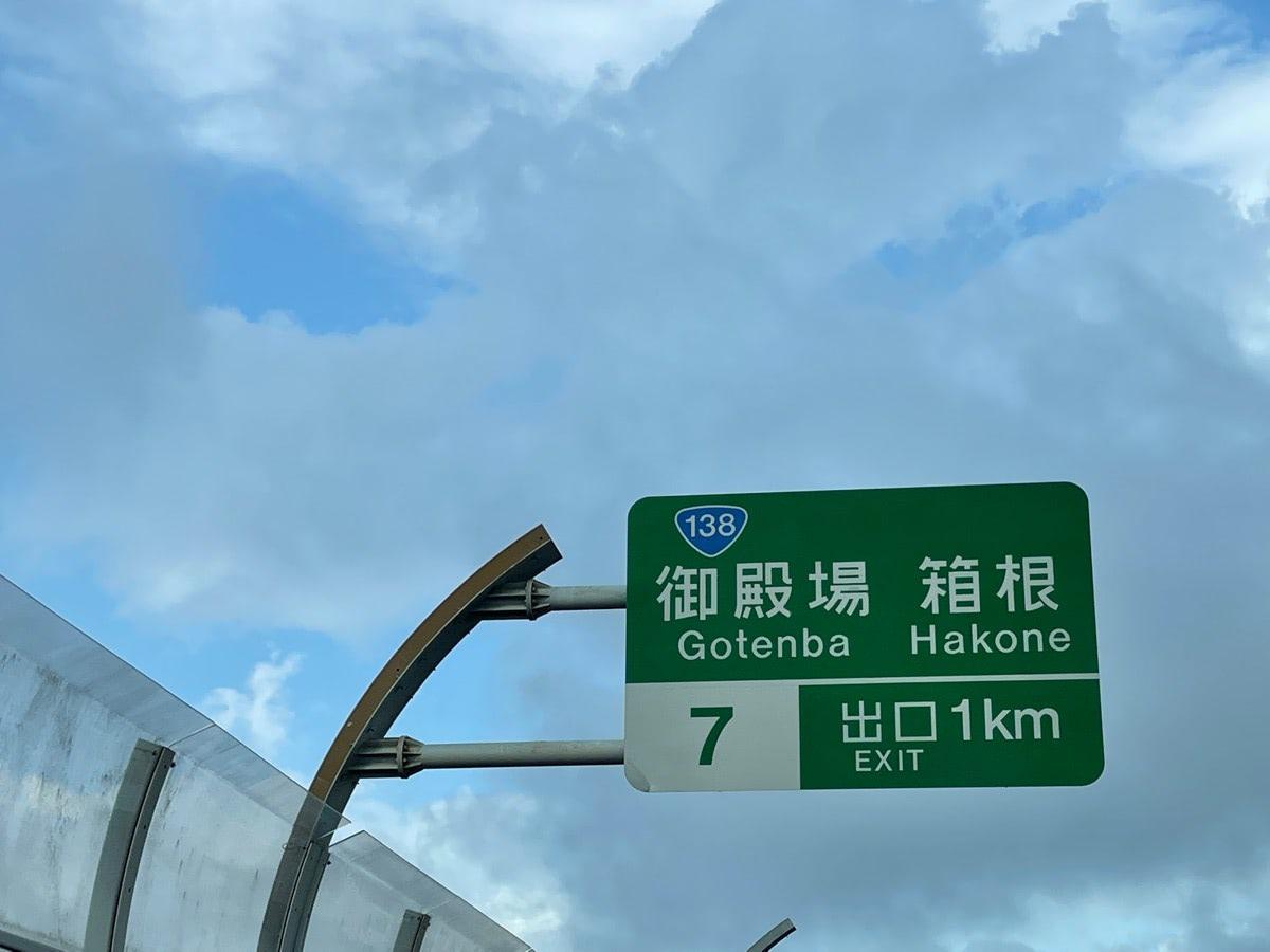 御殿場ICまで10kmの渋滞…って正確にはどのポイントから? 木下隆之の初耳・地獄耳 