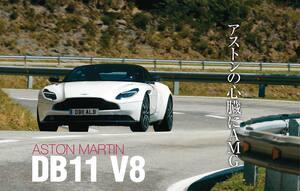 アストンマーティン DB11のV8とV12を比較試乗。「GT」と「スポーツGT」の明確な違いとは? 【Playback GENROQ 2017】