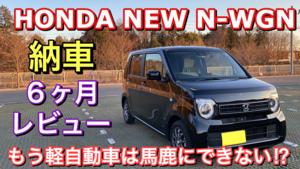 【試乗動画】ホンダ新型N-WGN(ワゴン)納車6ヶ月レビュー!もう軽自動車は馬鹿にできない!
