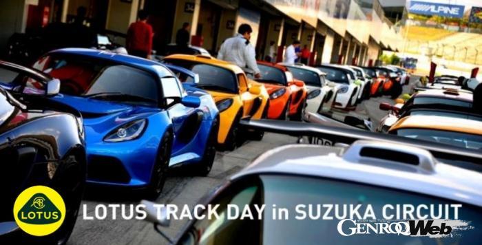 ロータスを存分に楽しめる2つのサーキットイベント開催決定! 8月に鈴鹿、10月は富士で実施
