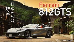 V12の咆哮を全身に浴びる贅沢! フェラーリ 812 GTSのグランドツーリング性能をロングトリップで味わう