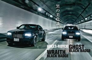 ロールス・ロイスの「ブラック・バッジ」が魅せる世界観:前編【Playback GENROQ 2017】