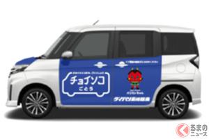 ダイハツ長崎が気軽に予約できるオンライン乗合送迎サービスを開始! 10月には全国展開も!?