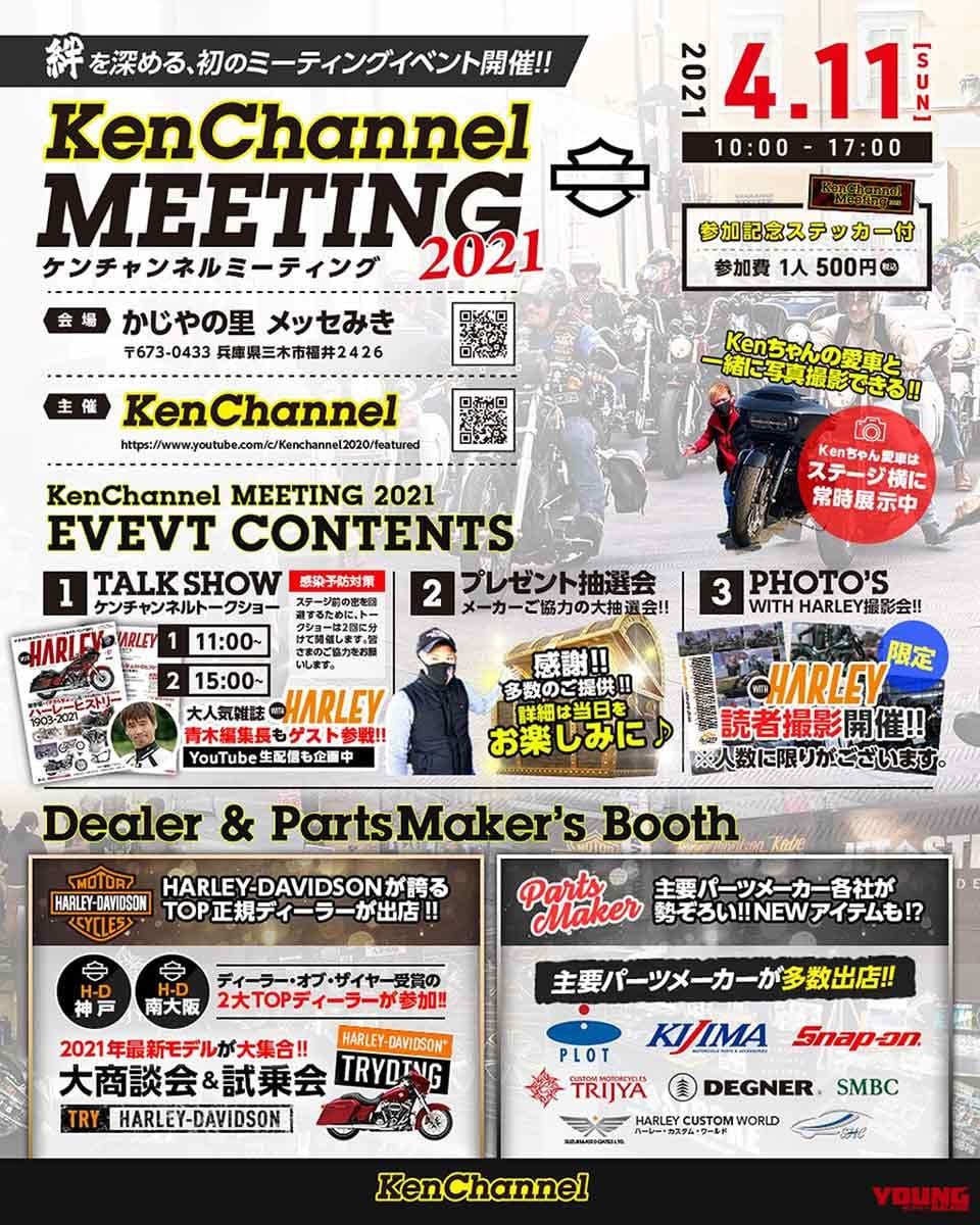 ハーレー乗りユーチューバーによるハーレーミーティングが4/11(日)に開催〈兵庫県三木市〉