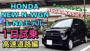 【試乗動画】ホンダ 新型Nワゴンで高速試乗ドライブ!ホンダセンシングのACCを徹底レビュー!