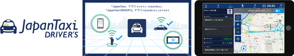 『JapanTaxi DRIVER'S』タクシー配車システム6社との連携開発及び検討開始、2019年順次サービス提供予定