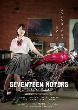 ちょっと眩しい青春映画、でもエンジン音に痺れます!「セブンティーンモータース」12月20日まで池袋シネマロサで公開中!