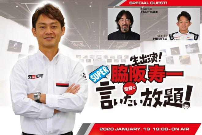 1月19日に『脇阪寿一のSUPER言いたい放題』をお届け。JRPA写真展から生放送!