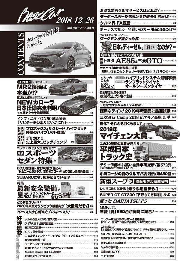 新型カローラ日本仕様 完全判明!!|ベストカー 12月26日号