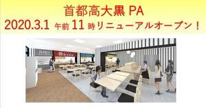 【首都高】大黒PAが3月1日(日)11時にリニューアルオープン!【神奈川県】
