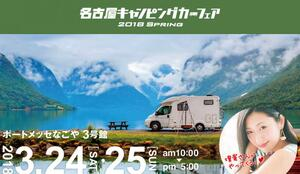 名古屋キャンピングカーフェア2018開催!