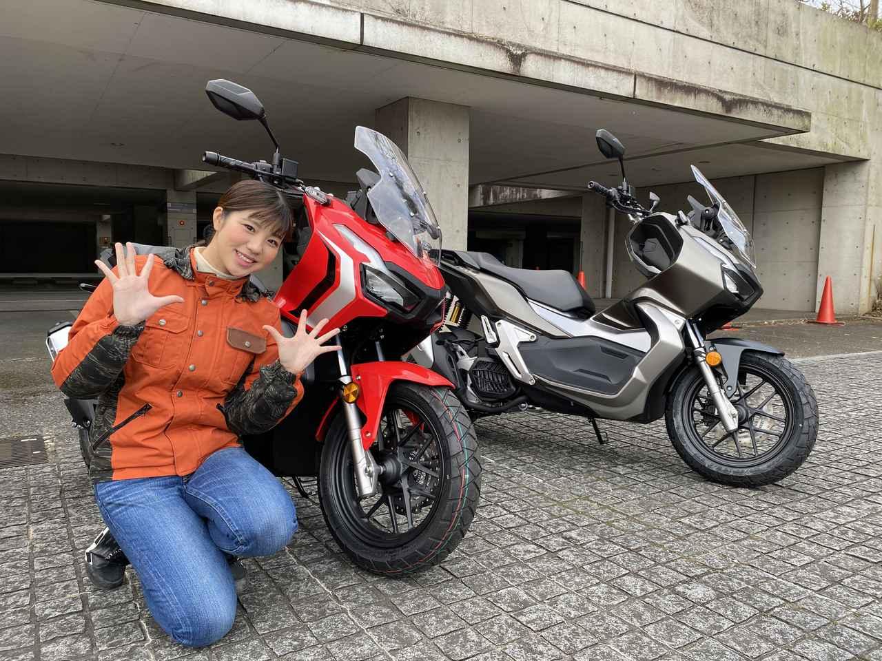 ほぼ月刊「梅本まどかとオートバイ」vol.23 ホンダ ADV150