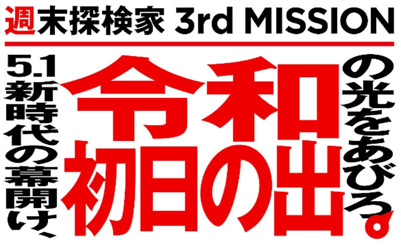 三菱 新元号の始まる5月1日の日の出を予測する「令和 初日の出NAVI」公開