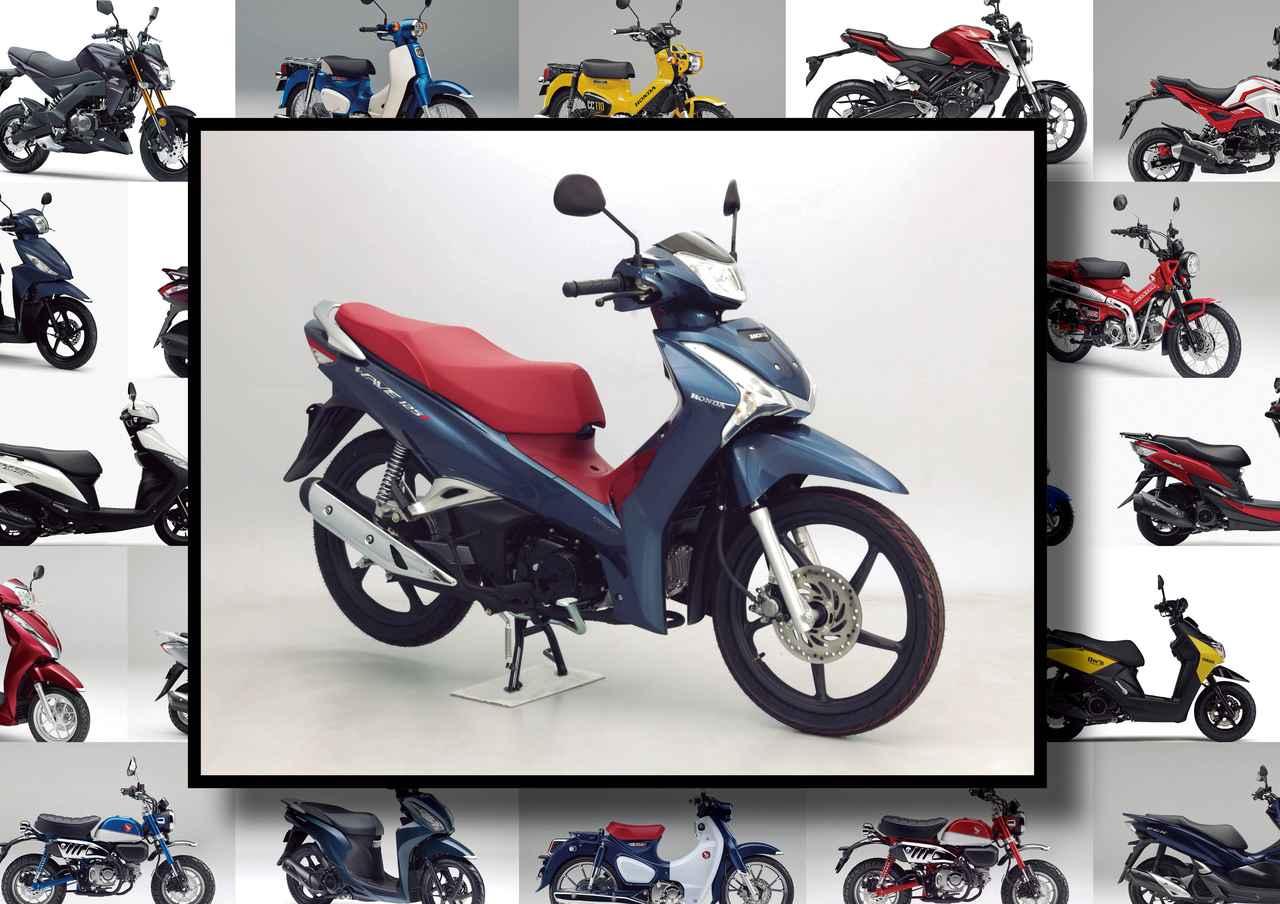 "Thai HONDA「Wave125i Cast Wheel」いま日本で買える外国車""原付二種モデル""はコレだ! 【最新125cc大図鑑 Vol.076】"