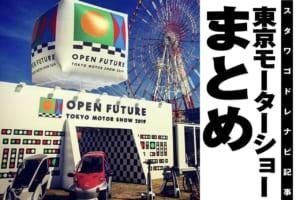 スピーカーもリフトアップ時代!【東京モーターショー2019】 ランクルのオーディオシステムを会場で体感 ALPS ALPINE