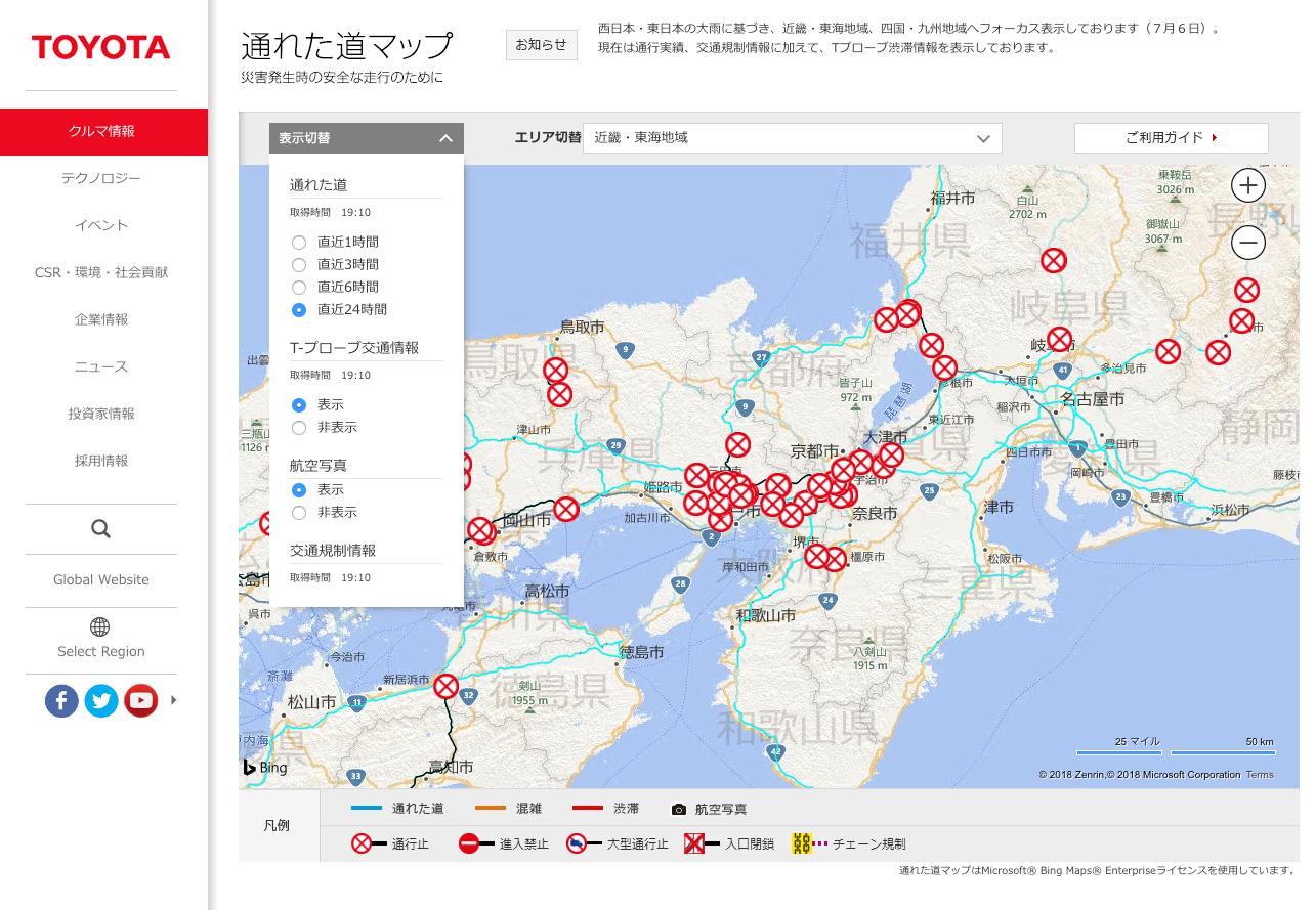 平成30年7月豪雨の被災地へ自動車業界の支援始まる