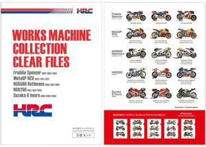 ホンダの歴代ワークスマシンがクリアファイルに!NSR500やRCVシリーズのイラストが描かれた「HRCクリアファイル」5枚セットが発売!