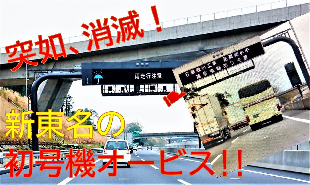消えたオービスを捜せ?  新東名の初号機LHシステムが、警告板と撮影ポイントマークを残したまま、突然、行方不明に!!