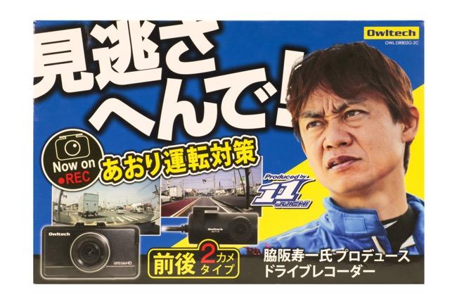レーシングドライバー脇坂寿一が監修!オウルテックが2カメラ仕様のドライブレコーダー「OWL-DR802G-2C」を発売