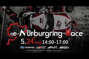 TGRとスバルの『e-ニュルブルクリンク・レース』にRPバンドウとKONDO Racingも参戦へ