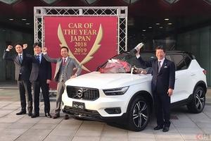 【速報】今年の1台はボルボ「XC40」に決定! 日本カー・オブ・ザ・イヤー初の輸入車2年連続受賞の快挙
