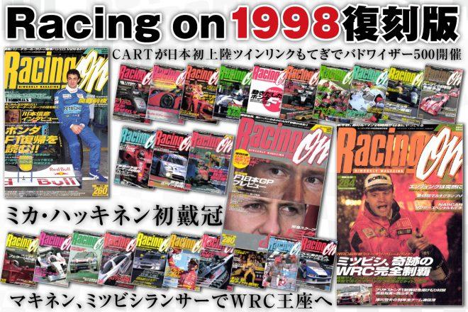 ASB電子雑誌書店で展開中のレーシングオン復刻企画、ハッキネンF1初優勝の1998年分26冊が登場