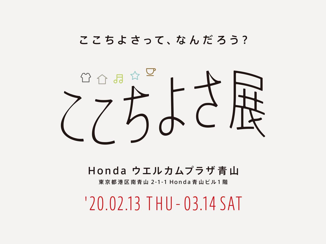ここちよさって、なんだろう? 2月13日(木)から、Hondaウエルカムプラザ青山で「ここちよさ展」が開催!