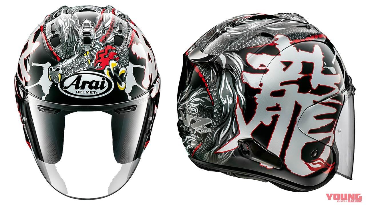 """アライ オープンフェイスヘルメット「VZ-RAM」に""""龍""""をあしらった迫力の新作"""