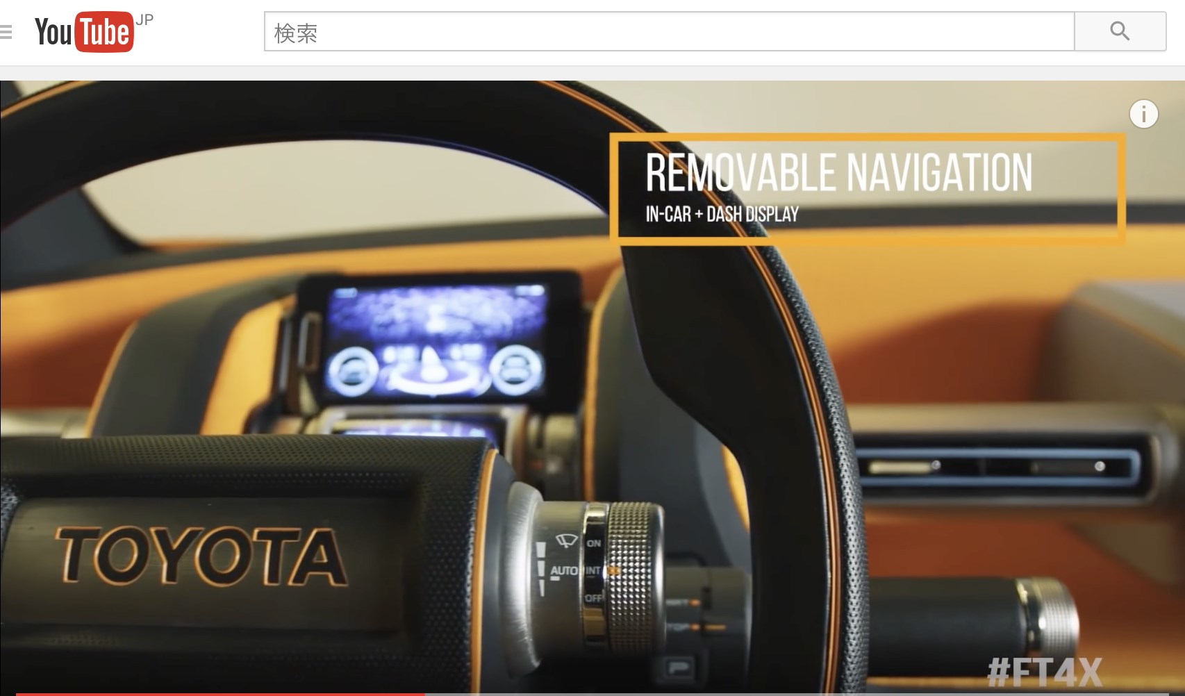 トヨタ FT-4Xが50秒でわかる動画 アウトドアに便利な装備がたくさん