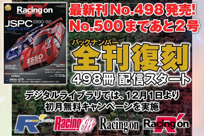 雑誌レーシングオン創刊500号目前記念。12月から電子雑誌書店ASBで愛読月間スタート