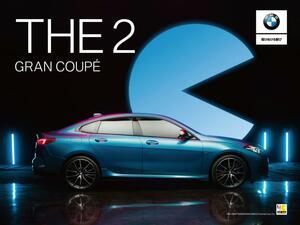 BMW2シリーズ・グランクーペが「パックマン」とコラボ! 3月14日からマーケティング・コミュニケーションがスタート