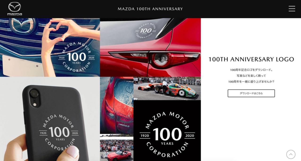 1月30日で「マツダ」が創業100周年! 公式サイトではスペシャルコンテンツを展開中
