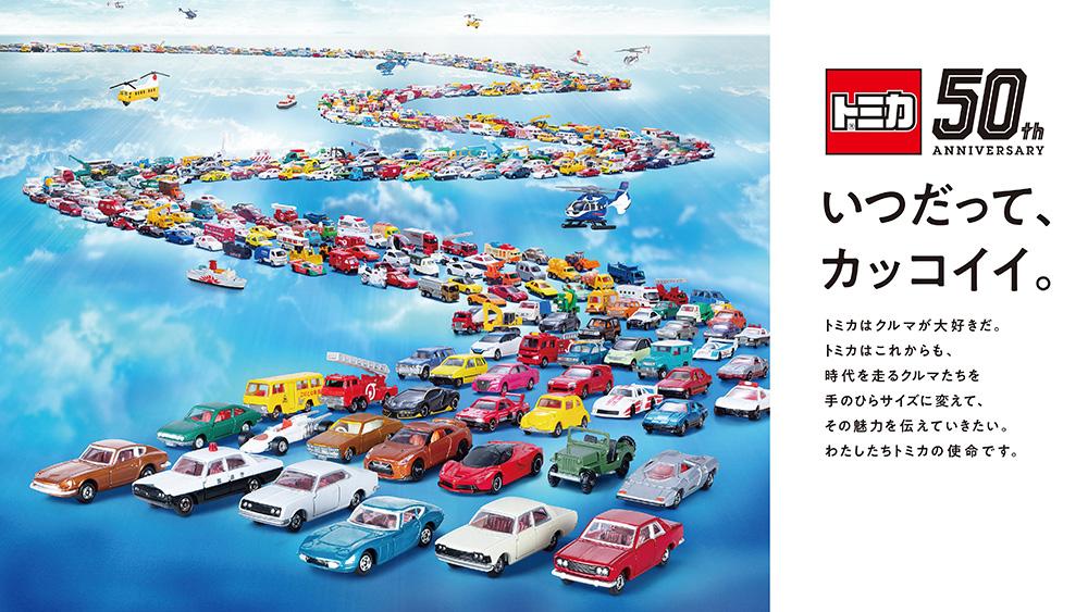 「トミカ」発売50周年!自動車メーカーとのコラボやユーザーイベントなどファンには見逃せない企画が目白押し