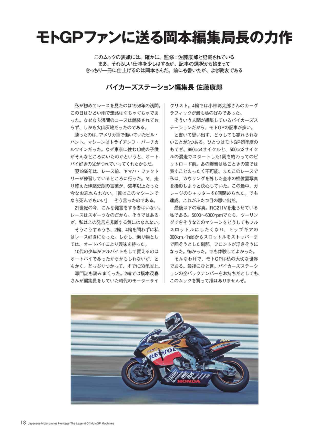 【新刊情報】全てのバイクレースファン必見!MotoGP開幕前に読んでおきたい「日本のバイク遺産 MotoGP伝 1」が2020年1月31日に発売!