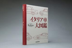 「イタリア車大図鑑」発売! 57年に及ぶカーグラフィックの集大成。全460頁361台を掲載