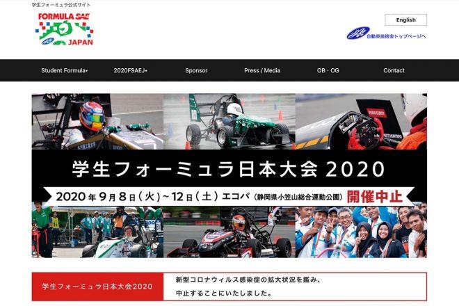 9月8~12日の第18回学生フォーミュラ日本大会2020が新型コロナウイルスの影響で中止に