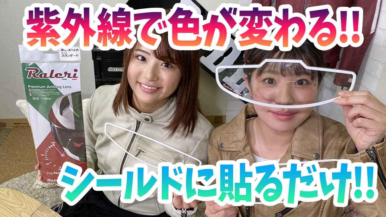 【動画】色が変わるヘルメットシールド用シート! オートバイ女子部が緊急レポート!