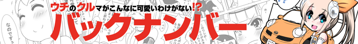 ウチクル!?第48話「日産 シーマ(Y31)がこんなに可愛いわけがない!?」クルマ擬人化マンガ