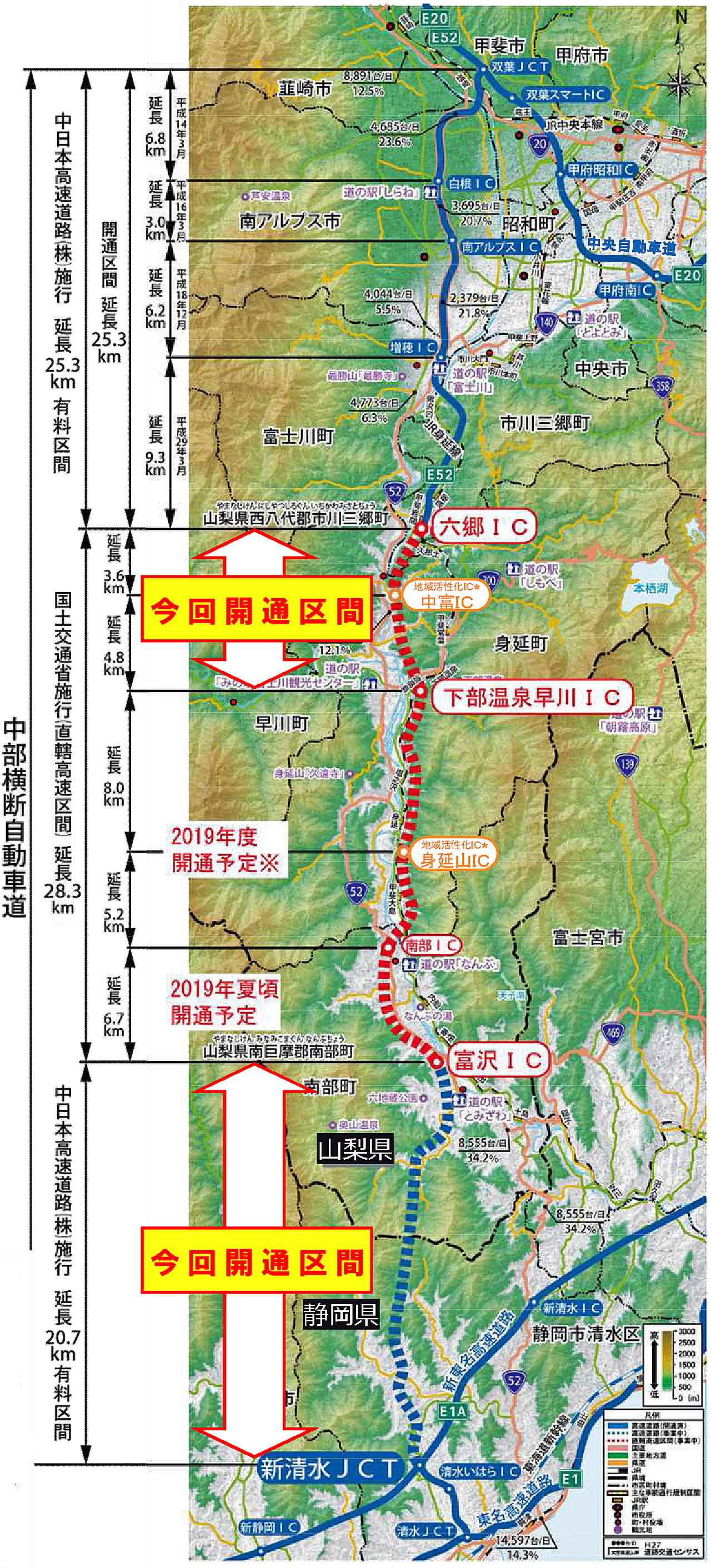 【ニュース】中部横断自動車道、2019年3月10日16時30分に新区間が開通!