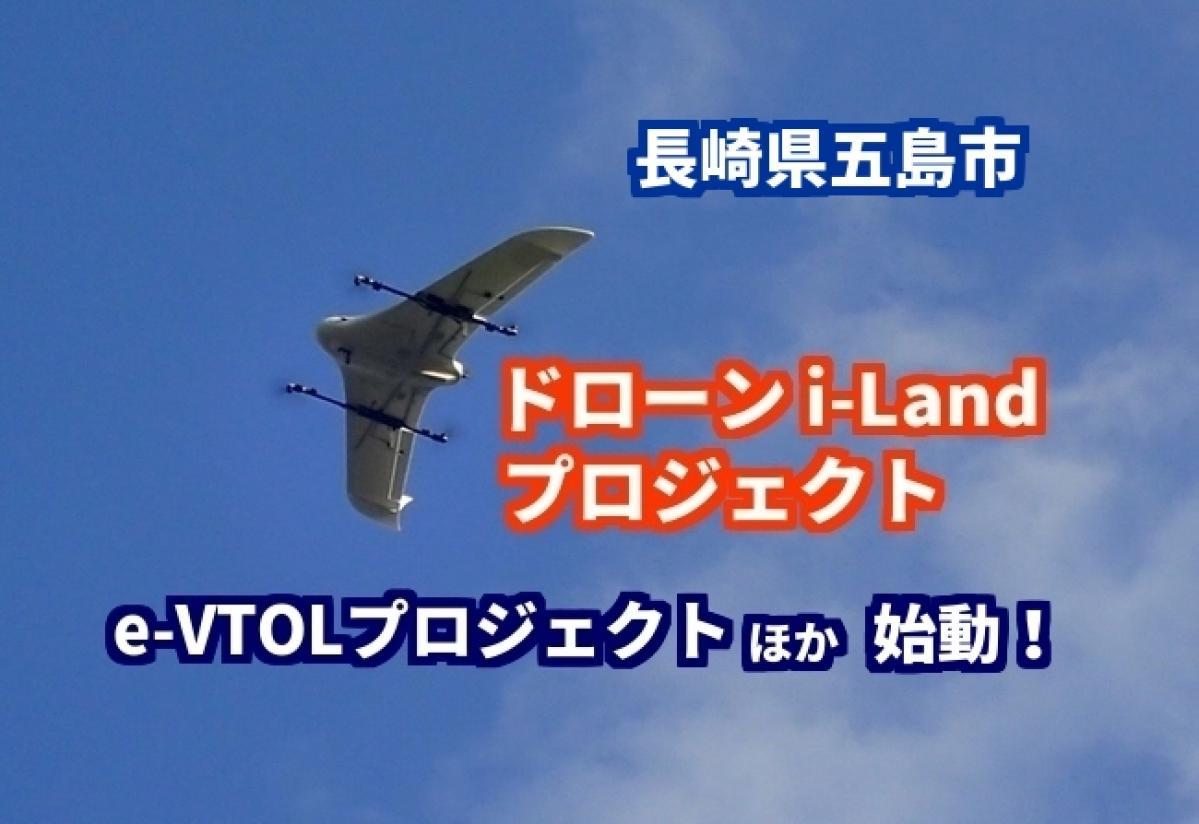 五島列島・五島市「ドローンi-Landプロジェクト」e-VTOL物流実証プロジェクトほか始動