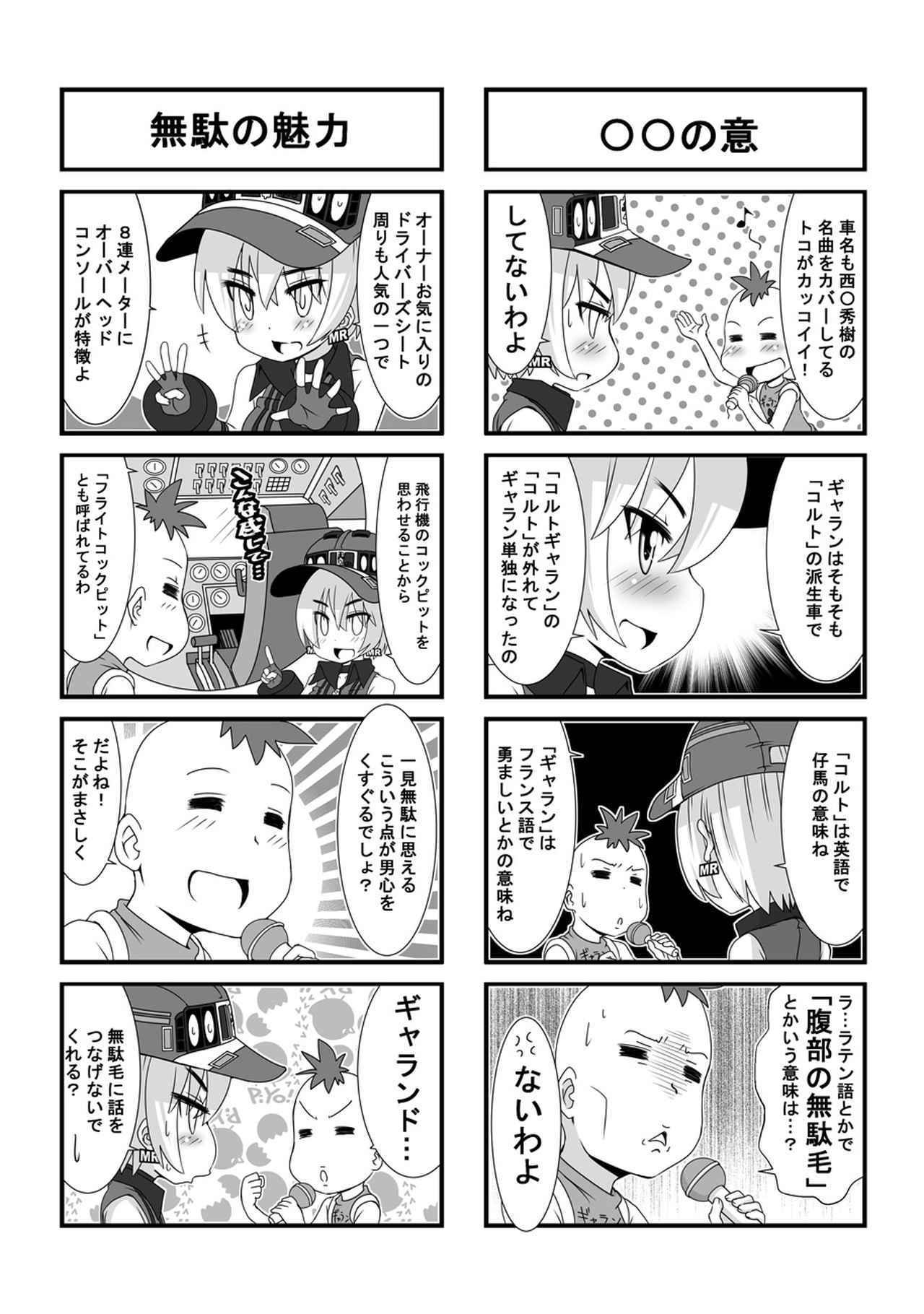 ウチクル!?第50話「三菱 ギャランGTO MRがこんなに可愛いわけがない!?」クルマ擬人化マンガ