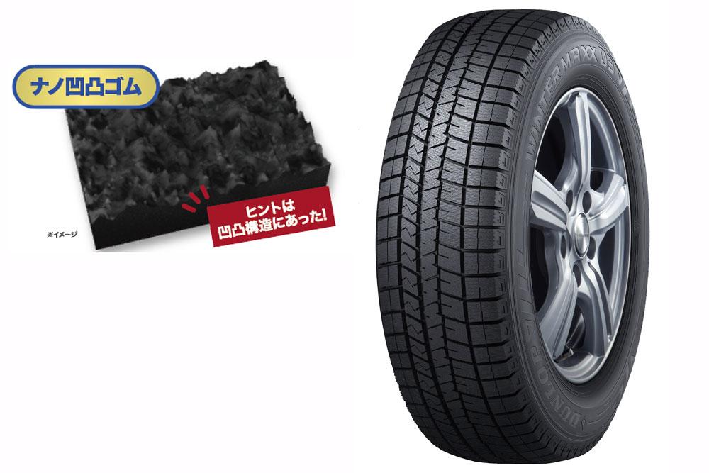 【凹凸構造とは】ダンロップの新スタッドレスタイヤ「ウインターマックス03」 13~20インチ、8月発売