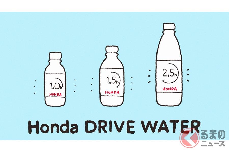 ホンダが「水」を発表? 車メーカーがミネラルウォーター製作に乗り出した理由とは