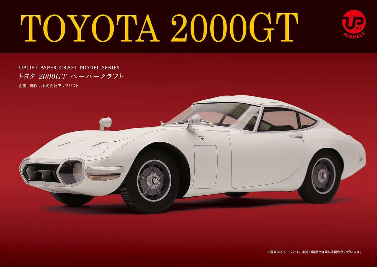 マーメイド紙を使ったペーパークラフトで、自分だけのトヨタ2000GTを完成させる【新書紹介】