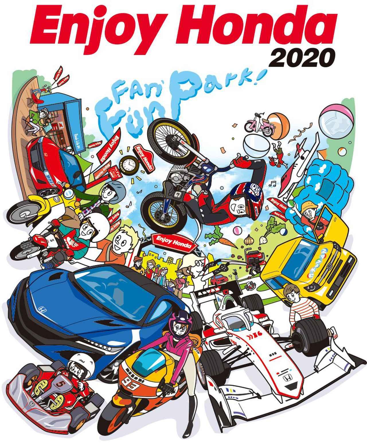 ホンダのお祭り「Enjoy Honda 2020」は全国10カ所で開催、年間スケジュールが発表されました!