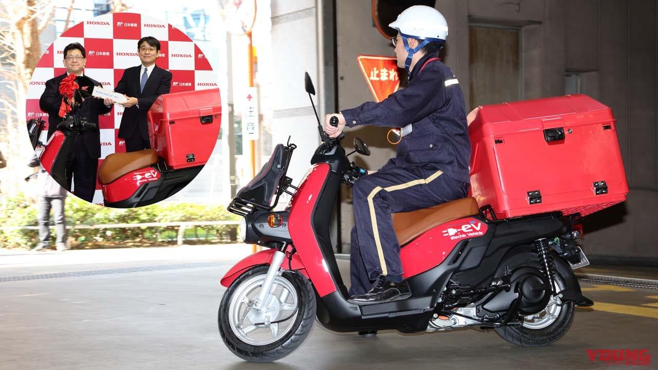 郵便局がバッテリーステーションになる? 赤い郵便用電動バイクからはじまるインフラ整備[車両解説も]