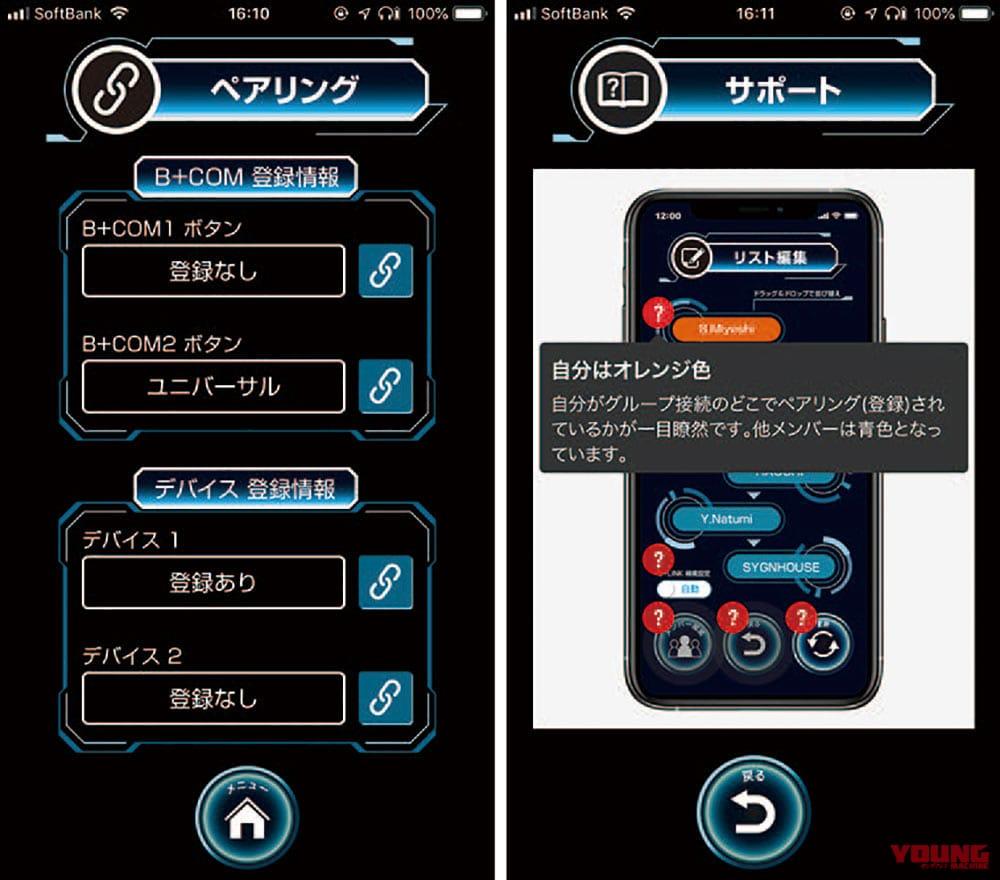 B+COMインカム専用アプリ登場【マスツーリング時の利便性大幅アップ】