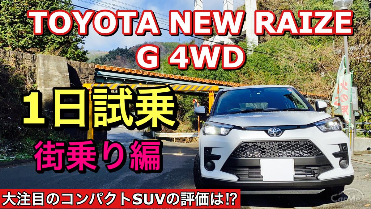 【試乗動画】トヨタ ライズG 4WDを街乗り試乗してきたよ!最新のコンパクトSUVはどうだ!?