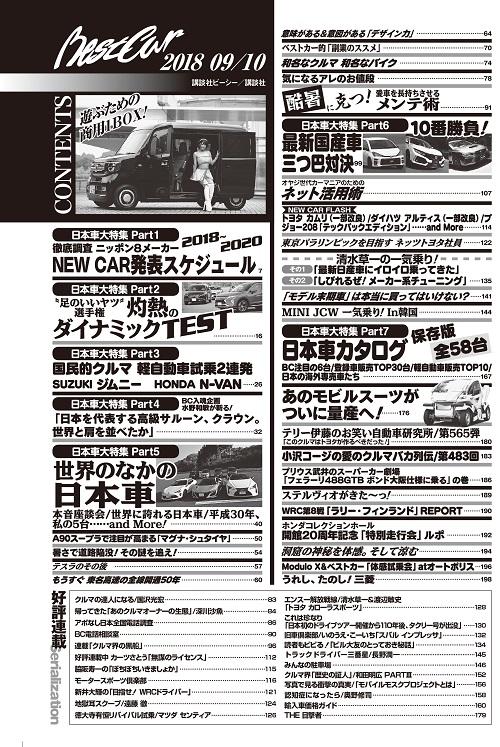 国産8メーカー 2020年までの新車スケジュール ベストカー9月10日号